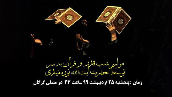 برگزاری مراسم احیای شب ۲۱ ماه مبارک رمضان در مصلی گرگان
