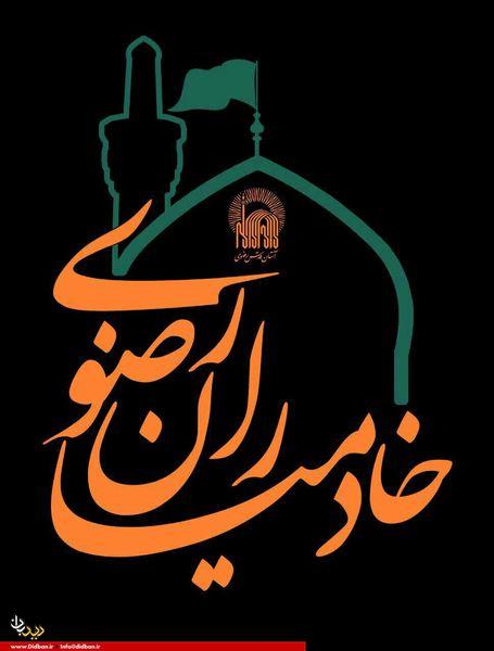 خادمیاران رضوی: طلیعهای نو از «آفتاب» فرهنگ شیعی