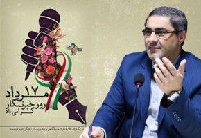 پیام تبریک مدیرکل بنیاد استان گلستان به مناسبت روز خبرنگار
