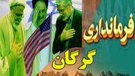تنور فتنه در فرمانداری گرگان گرم می شود / دو انتصاب سیاسی در مرکز استان