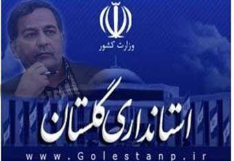 با تلاش رئیس ستاد میرحسین موسوی در گلستان!!! پاداش پایان خدمت 300 میلیونی مدیران احمدی نژادی دولت قبل در استان پرداخت شد!