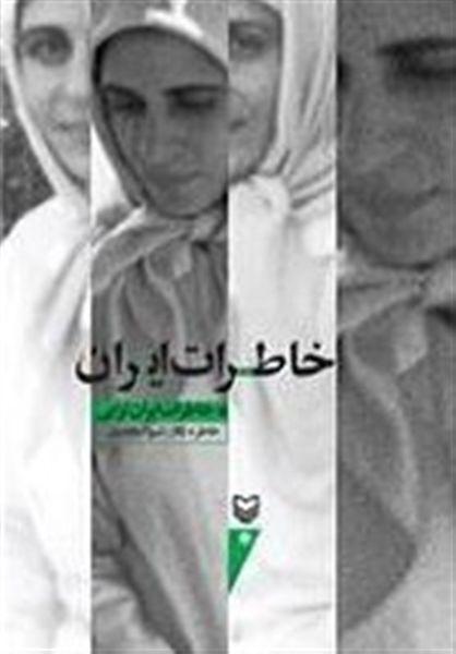 «خاطرات ایران» از حضور زنان در جبهه
