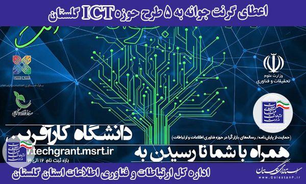 اعطای گرنت جوانه به 5 طرح حوزه ICT گلستان