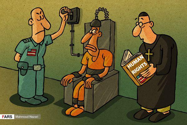 کاریکاتور/ القای حقوق بشر آمریکایی با برق 2هزار وات!