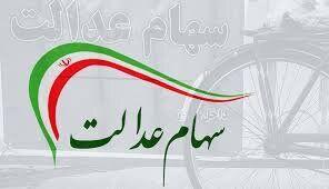 ۷میلیون ایرانی فاقد سهام عدالت