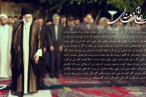 پوستر / نماز با حضور قلب