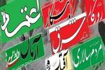 جیغ بنفش رسانه های اصلاح طلب بر سر وزیر کشور