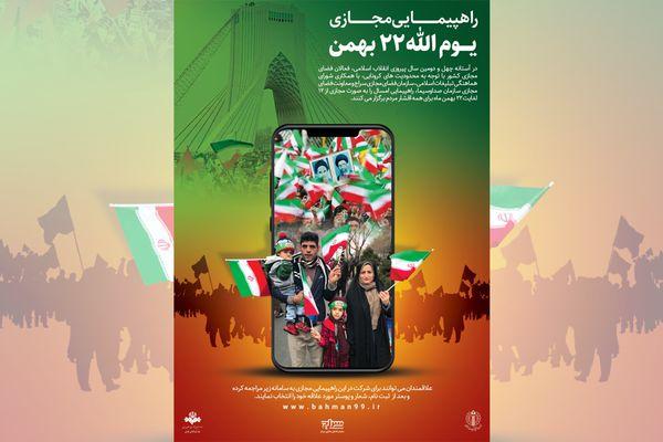 راهپیمایی مجازی 22 بهمن از امروز کلید میخورد