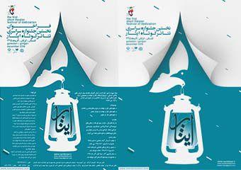 فراخوان اولین جشنواره ملی نمایش کوتاه خلاق به میزبانی استان گلستان