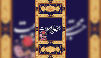 پوستر / ولادت امام حسن مجتبی (ع)
