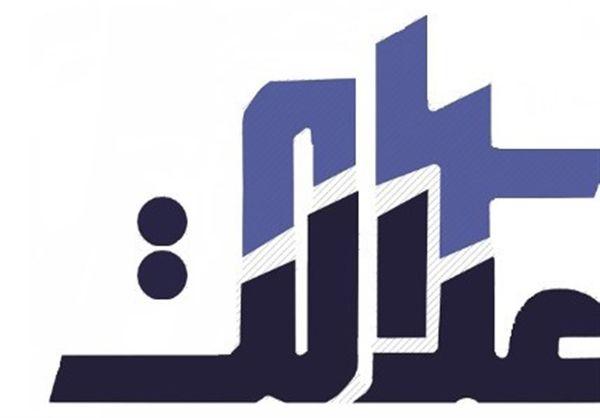 کاسبی ۲۰ هزار میلیارد تومانی دولت با سهام عدالت