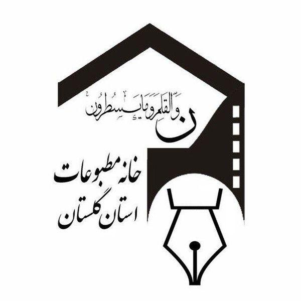بیانیه خانه مطبوعات استان گلستان برای حضور حداکثری در انتخابات