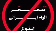 عامل اهانت به یکی از قومیت های گلستان دستگیر شد