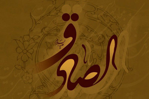 امام صادق (ع) علاوه بر دروس فقه ریاضیات وشیمی نیز تدریس می کرده/امام صادق (ع)حدود4هزار شاگرد داشته است