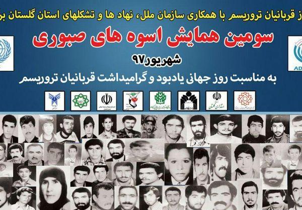 نخستین یادواره بینالمللی ۲۱۱ شهید ترور استان گلستان برگزار میشود