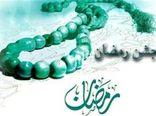 جشن رمضان در استان گلستان برگزار میشود