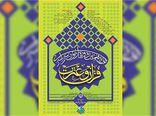 نوزدهمین دوره آزمون سراسری قرآن و عترت در اردیبهشت ماه برگزار می شود