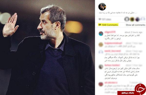 خشم کاربران در صفحه منتسب به مایلی کهن +عکس