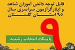 مشاوره انتخاب رشته برای داوطلبان شاهد و ایثارگر استان گلستان