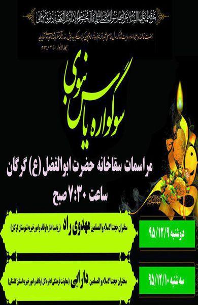پوستر/ برگزاری سوگواره یاس نبوی در سقاخانه حضرت ابوالفضل(ع)گرگان