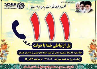 مدیرکل کمیته امداد گلستان در «سامد» پاسخگوی مردم خواهد بود