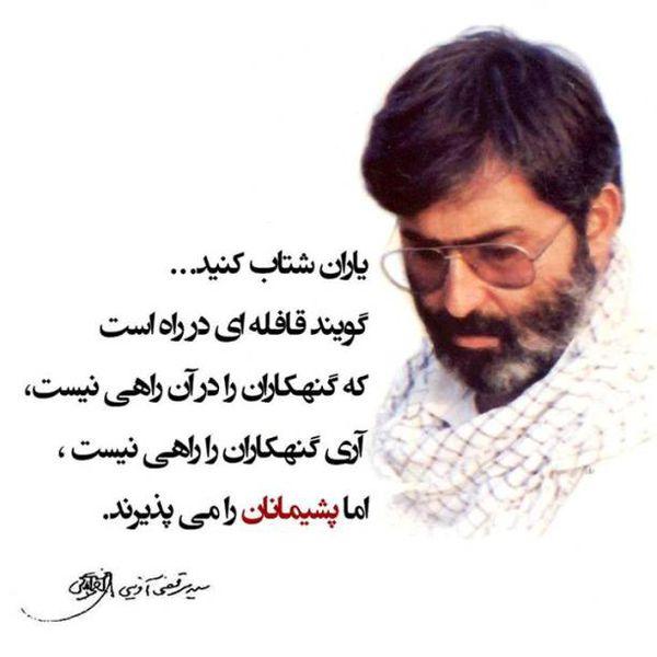 """نگاهی به کتابشناسی """"شهید آوینی""""+ دانلود"""