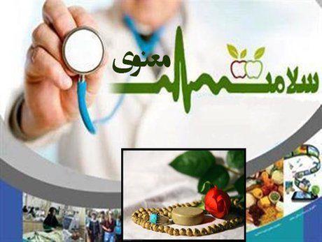 برگزاری همایش سلامت معنوی مخصوص بیماران