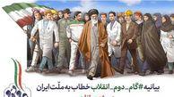 گزیده ای از بیانیه گام دوم رهبر انقلاب