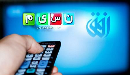 آغاز پخش شبکه های نسیم و افق در گلستان