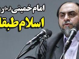 سخنرانی رحیم پور ازغدی