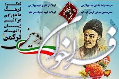 دومین کنگره «فرهنگ عاشورایی در آیین، زبان و ادبیات ترکمن» برگزار می شود