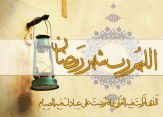 کفاره باطل کردن روزه با کار حرام چیست؟