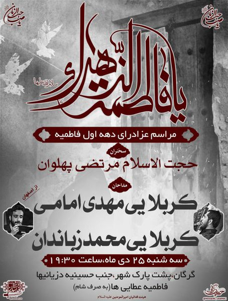 مراسم دهه اول فاطمیه /هیئت فدائیان امیر المومنین (ع)گرگان