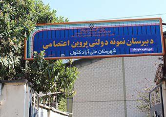 شیوه خلاقانه امر به معروف در دبیرستانی در علی آباد + تصاویر