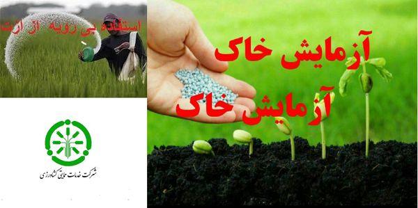 اهمیت آزمون خاک برای مصرف کود ازته