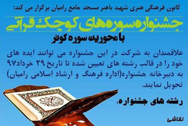 برگزاری جشنواره «سوره های کوچک قرآن» به میزبانی رامیان