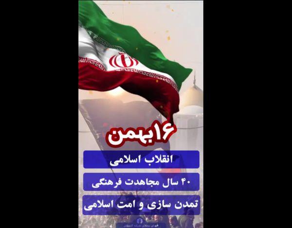 چهل چراغ/استوری روز 16 بهمن