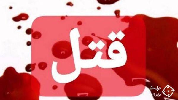 قاتل همسر دوم شهردار سابق تهران شناسایی شد