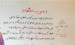 تنها خواسته شهید مدافع حرم افغانستانی از خانوادهاش+عکس