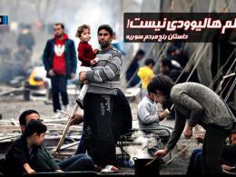 رنج مردم سوریه