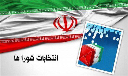 ثبت نام ۳۳۶داوطلب انتخابات شوراهای اسلامی روستا در گلستان