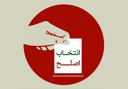 انتخاب اصلح از دیدگاه حجت الاسلام کیائی!