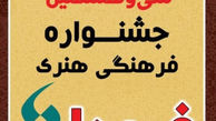 افتتاح نمایشگاه استانی سی و هشتمین جشنواره فرهنگی هنری « فردا»
