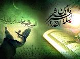فیلم/ مناجات زیبای خواجه عبدالله انصاری در شبهای قدر