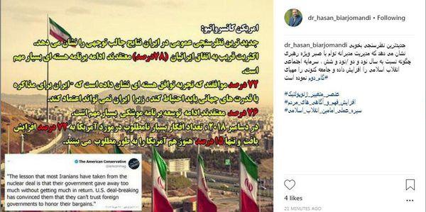 سرمایه اجتماعی انقلاب اسلامی افزایش یافته است