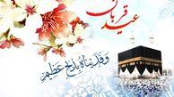 اس ام اس و پیام تبریک عید قربان؛ جملات کوتاه و زیبا برای تبریک عید قربان