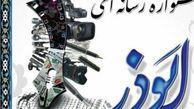 برگزاری پنجمین جشنواره رسانهای ابوذر در گلستان