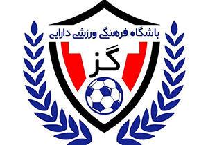 برگزاری دیدار تیم دارایی گز در هفته اول رقابتهای لیگ دسته سوم کشور