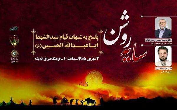 رجبی دوانی در سایه روشن به شبهات قیام امام حسین(ع) پاسخ میدهد