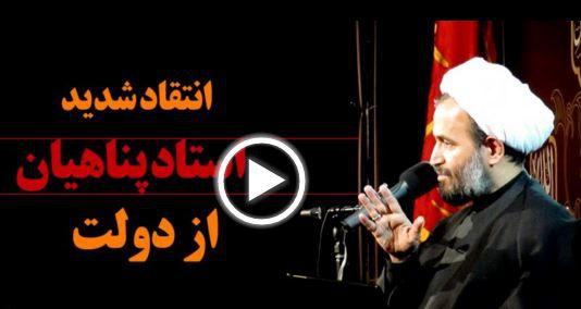انتقاد طوفانی پناهیان از دولت در محضر رهبر انقلاب و رئیس جمهور